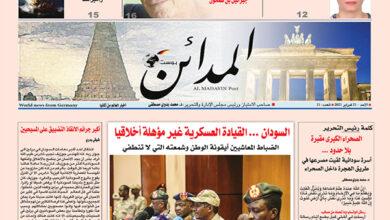 Photo of AL MADAYIN POST 51