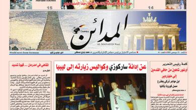 Photo of AL MADAYIN POST 41