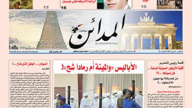 Photo of AL MADAYIN POST 62