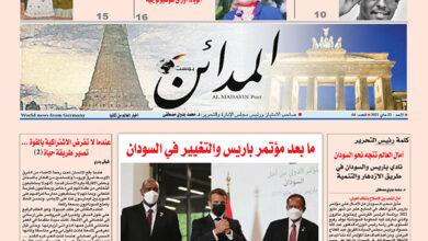 Photo of AL MADAYIN POST 64