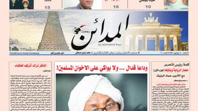 Photo of AL MADAYIN POST 71