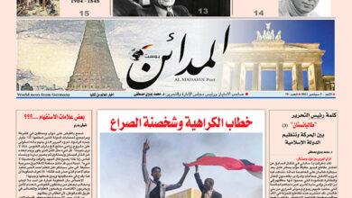 Photo of AL MADAYIN POST 79