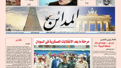 Photo of AL MADAYIN POST 81