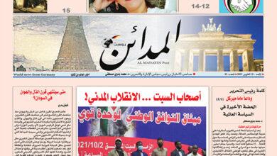 Photo of AL MADAYIN POST 83